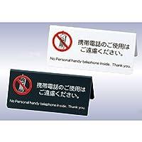 携帯 禁止 【IP-63】ホワイト [えいむ 案内 ホテル 携帯電話 サイン スタンド プレート]