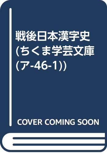 [画像:戦後日本漢字史 (ちくま学芸文庫 (ア-26-2))]