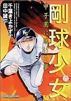 剛球少女 第7巻―甲子園に賭けた夢 (マンサンコミックス)