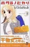 ホタルノヒカリ (1) (講談社コミックスKiss)