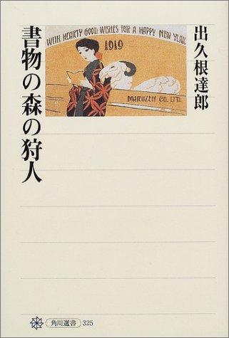 書物の森の狩人 (角川選書)