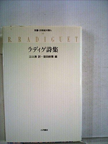 ラディゲ詩集 (双書・20世紀の詩人 16)の詳細を見る