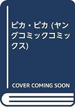 ピカ・ピカ (ヤングコミックコミックス)