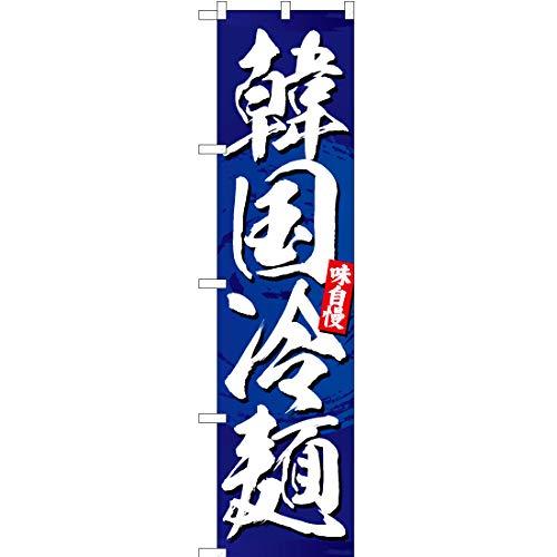 【2枚セット】スマートのぼり 韓国冷麺 No.YNS-5024 (受注生産)