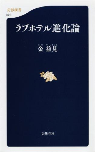 ラブホテル進化論 (文春新書)
