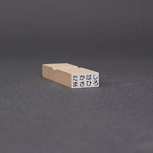 スタンプ ゴム印 らくらくお名前スタンプ 2行タイプ 8mmx16mm(文字3mmx15mmの2行)(台木8mmx16mm)