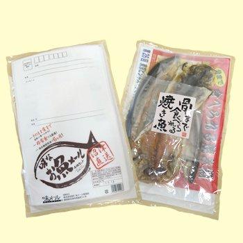 味メール 味な魚メール 4枚×3セット(あじ/さんま/かます/金目鯛)