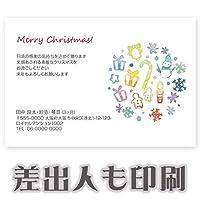 【差出人印刷込み 30枚】 クリスマスカード XS-62 ハガキ 印刷 Xmasカード 葉書