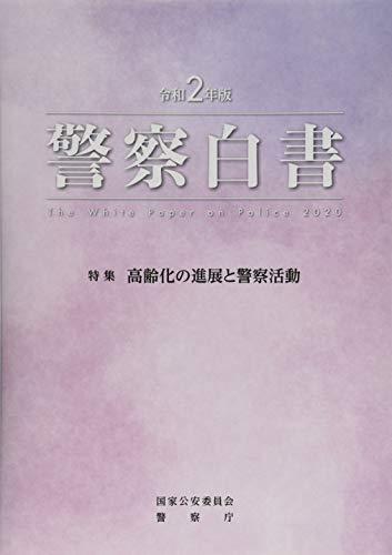 警察白書〈令和2年版〉特集 高齢化の進展と警察活動