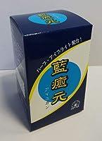 藍癒元(アイユガン)約300粒×3個セット