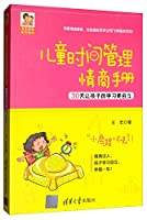 EQ Handbook for Children's Time Management: 30 Days to Make Your Child's Learning More Independent(Chinese Edition)