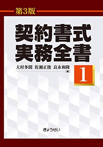 契約書式実務全書(第3版) 第1巻