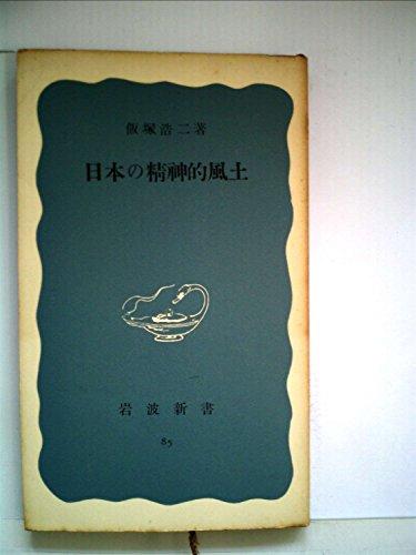 日本の精神的風土 (1952年) (岩波新書〈第85〉)