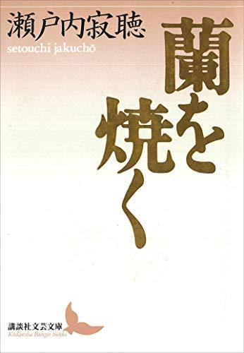 蘭を焼く (講談社文芸文庫)