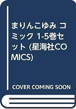 まりんこゆみ コミック 1-5巻セット (星海社COMICS)