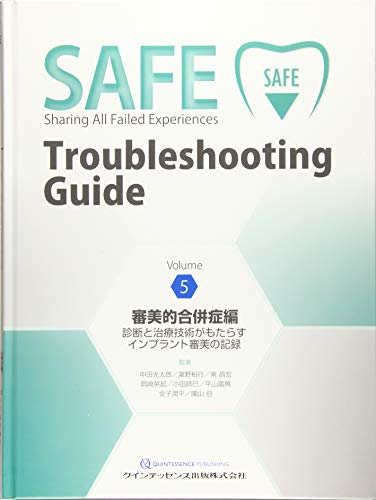SAFE Troubleshooting Guide Volume 5 (SAFE Troubleshooting Guideシリーズ)の詳細を見る
