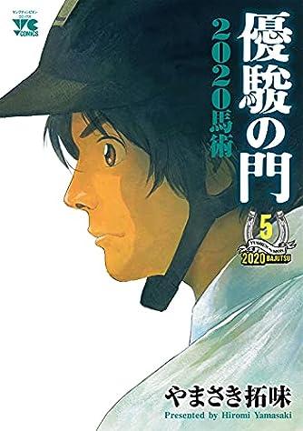 優駿の門2020馬術 5 (5) (ヤングチャンピオンコミックス)