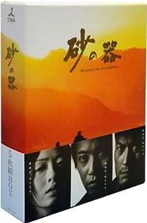 JAPANESE TV DRAMA Sand Container BOX JAPANESE AUDIO , NO ENGLISH SUB.