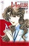 Mの伝説 7―ダーク・エンジェル2 (秋田コミックスエレガンス)