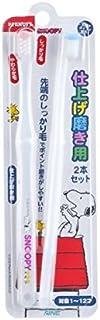 【まとめ買い】ファイン 仕上げ磨き用2本セツトスヌーピー ×3個