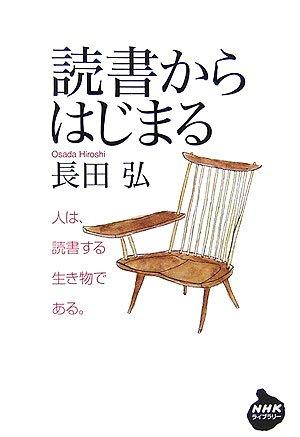 読書からはじまる (NHKライブラリー)