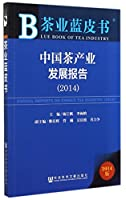 茶业蓝皮书:中国茶产业发展报告(2014)