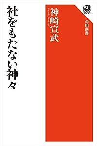 社をもたない神々 (角川選書)
