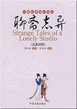 Paperback Strange Tales of a Loney Studio/Liao zhai zhi yi(Chinese-English) [Chinese] Book