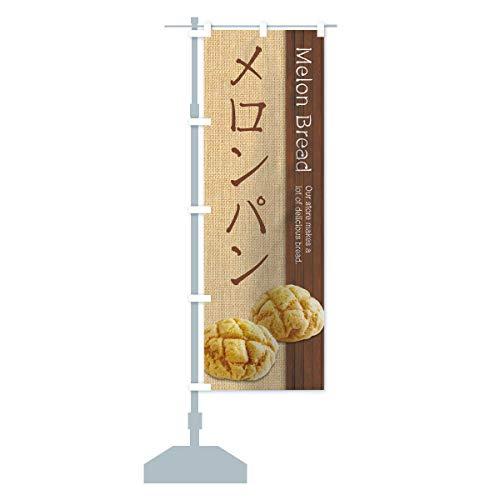 メロンパン のぼり旗(レギュラー60x180cm 左チチ 標準)