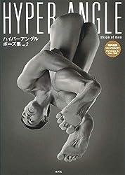 ハイパーアングルポーズ集 vol.2 shape of men