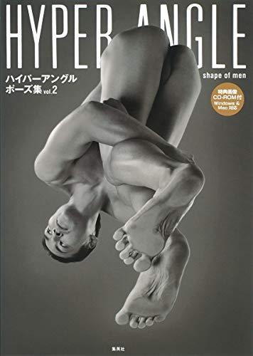 ハイパーアングルポーズ集 vol.2 shape of men (創美社一般書)