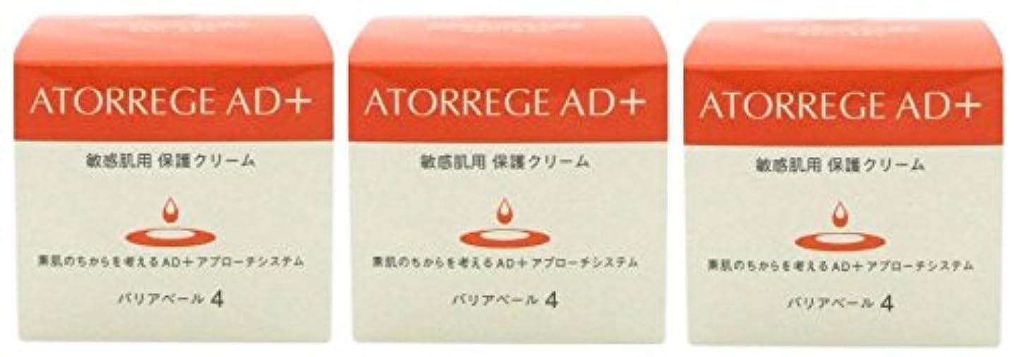 クスクス起業家どうしたのアトレージュ AD+バリアベール 40g(敏感肌用クリーム)(お買い得3個セット)