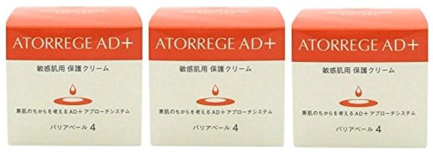豪華なモットー速記アトレージュ AD+バリアベール 40g(敏感肌用クリーム)(お買い得3個セット)