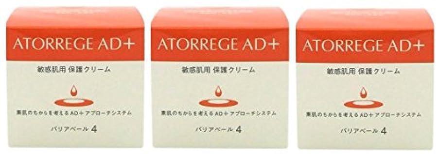 うまれた財布論理的にアトレージュ AD+バリアベール 40g(敏感肌用クリーム)(お買い得3個セット)