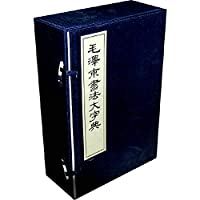 Mao Zedong's calligraphy dictionary (collection of wire-bound) (Set of 6) [Thread Bound(Chinese Edition)