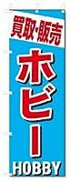 のぼり のぼり旗 買取・販売 ホビー (W600×H1800)