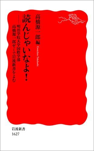 読んじゃいなよ!-明治学院大学国際学部高橋源一郎ゼミで岩波新書をよむ