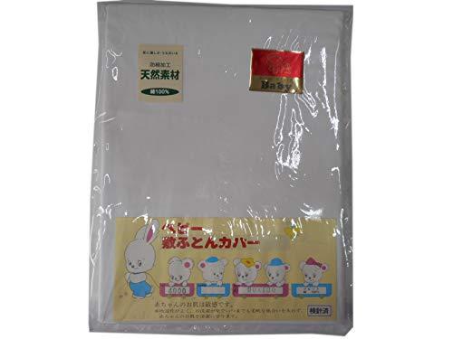 【日本製】 綿100% 敷き布団 カバー ベビー (90×130cm) ファスナータイプ