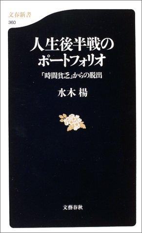 人生後半戦のポートフォリオ「時間貧乏」からの脱出 (文春新書)