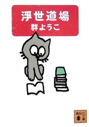浮世道場 (講談社文庫)