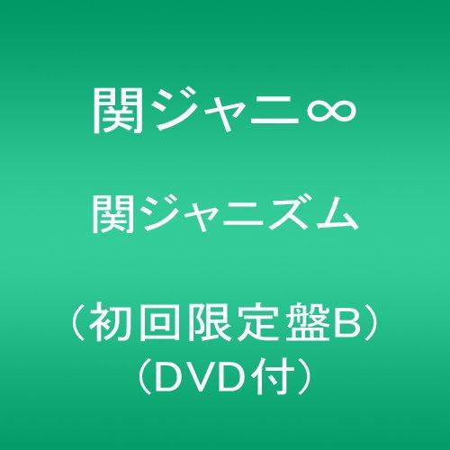 関ジャニズム (初回限定盤B)(DVD付)の詳細を見る