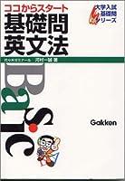ココからスタート基礎問英文法 (大学入試基礎問シリーズ)