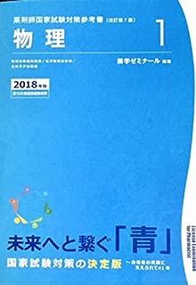薬剤師国家試験対策参考書 青本〔改訂第7版〕物理1 2018年版