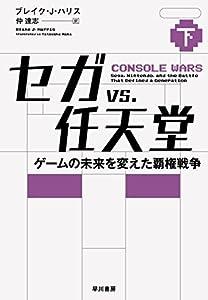 セガvs.任天堂 ゲームの未来を変えた覇権戦争(下) (早川書房)