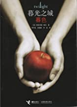 Twilight (Simplified Chinese Edition)