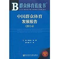 群众体育蓝皮书:中国群众体育发展报告(2014)