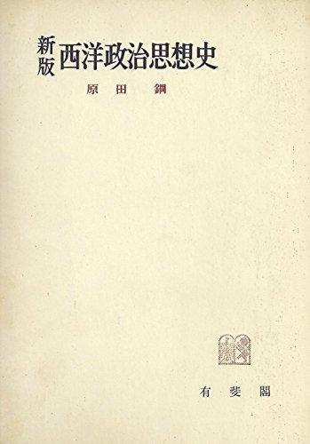 西洋政治思想史 (1973年) (有斐閣全書)