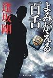 よみがえる百舌 (集英社文庫)