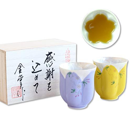 有田焼やきもの市場『桜がうかぶ桜湯飲み』