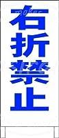 「右折禁止?左折禁止(青)」 掲示板の金属サインブリキプラークの頑丈なレトロな外観30 * 15 cm